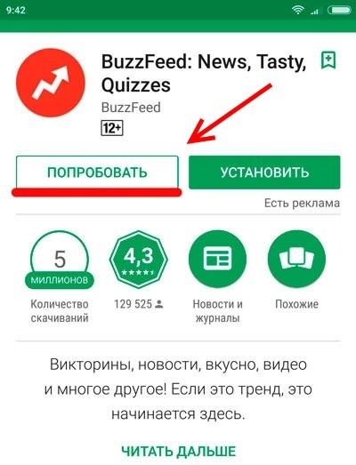Окно приложения BuzzFeed