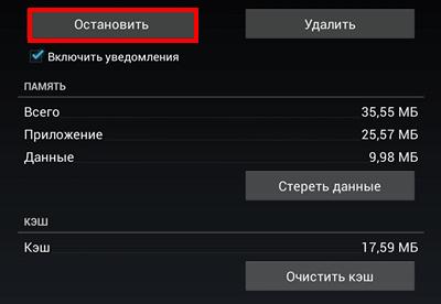 """Кнопка """"Остановить"""""""