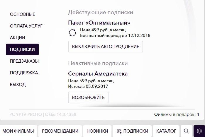 Раздел Подписки в приложении ОККО