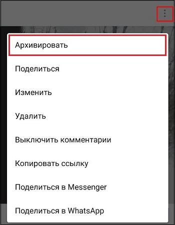 Опция архивации в Инстаграм