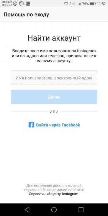 Выбираем способ восстановления пароля