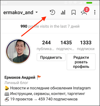 Значок сохранённых историй Инстаграм