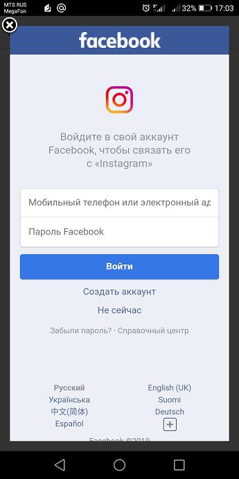 Связанная с Инстаграм учетная запись в Фейсбук