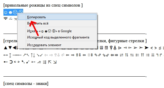 Копирование символов