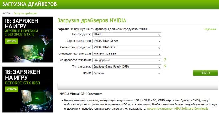 Сайт NVIDIA