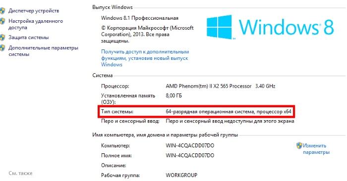 Системное окно с информацией о Windows