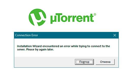 Ошибка uTorrent