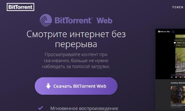 Сайт BitTorrent