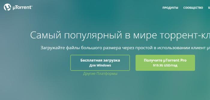 Сайт uTorrent