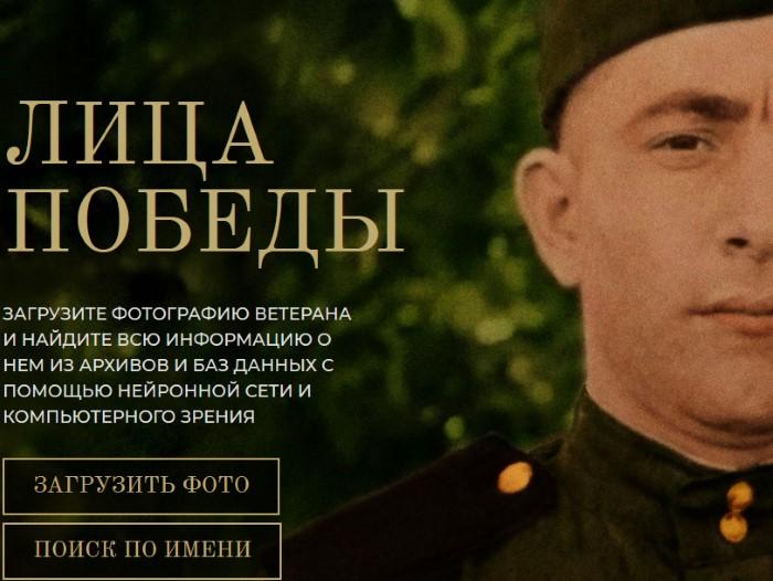 Сайт Лица Победы
