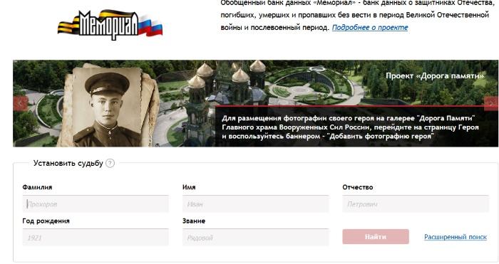 Сайт Мемориал