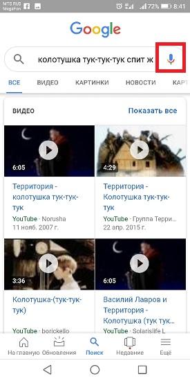 Приложение Google отчиталось о результатах