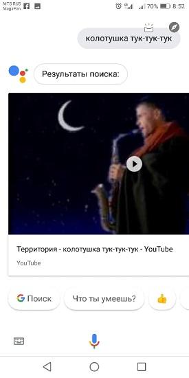 Ассистент Google выдал результаты поиска композиции