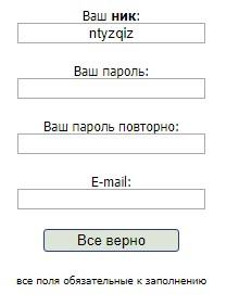 Регистрация полученного ника