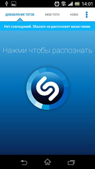Shazam не распознает композицию