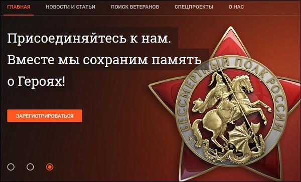 """Раздел """"Главная"""" сайта polkrf.ru"""