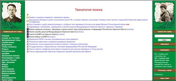 Популярный сайт soldat.ru