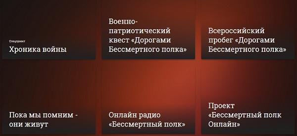 """Спецпроекты сайта """"Бессмертный полк"""""""