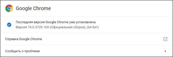 Браузер Хром апдейт