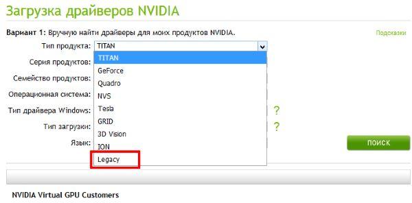 """Выбор пункта """"Legacy"""""""