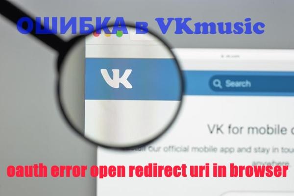 Ошибка в VKmusic