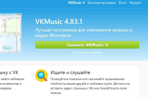 Официальный сайт VKmusic