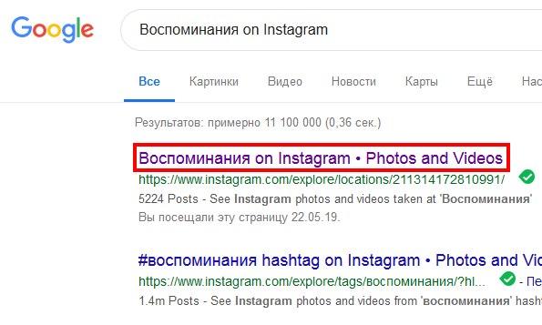 Воспоминания on Instagram в Гугл