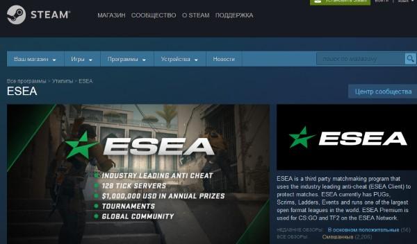 Клиент ESEA