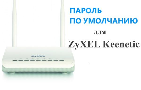 ZyXEL Keenetic