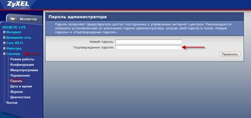 Скриншот экрана ввода пароля роутера