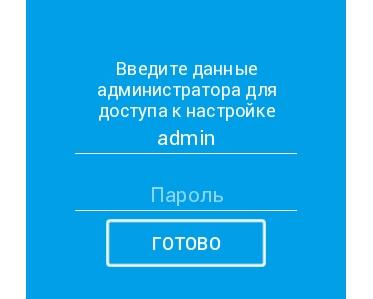 Запрос логина и пароля