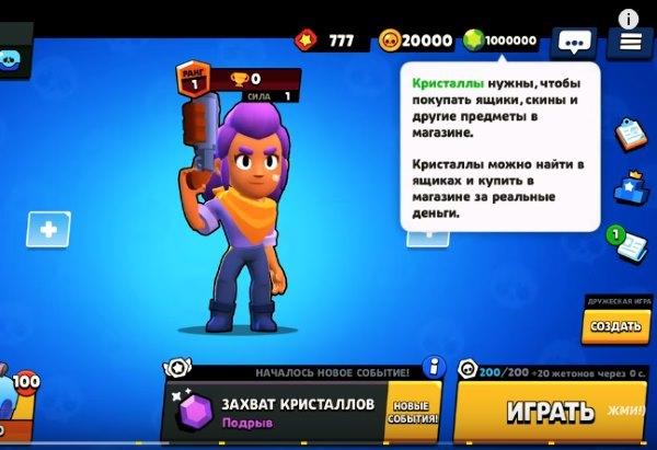 Скриншот приватного сервера Brawl Stars