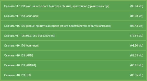 Страница с разными версиями приватных серверов