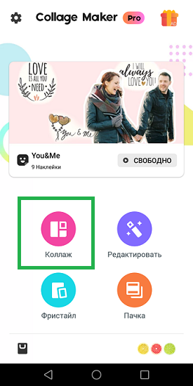 Collage Maker для телефона