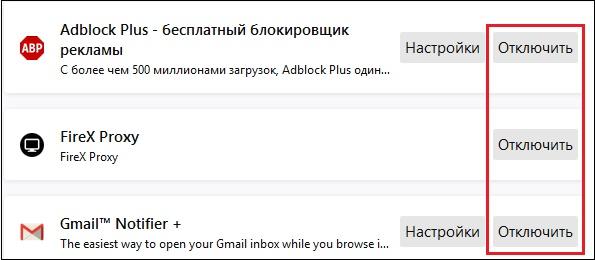 Отключите расширения браузера