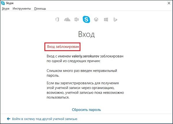 Аккаунт заблокирован Майкрософт