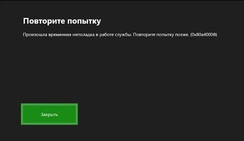 Ошибка 0x80f40008 Xbox