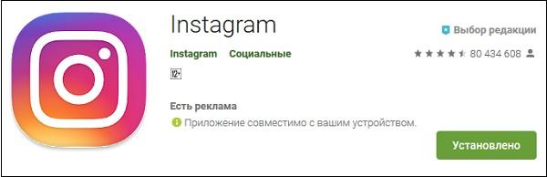 Приложение Instagram на Плей Маркет