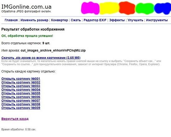 Разрезание картинки в IMGonline