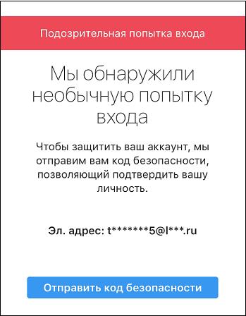Уведомление Инстаграм
