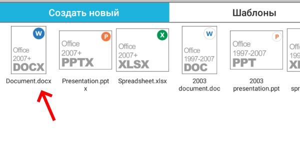 Опция создания документа