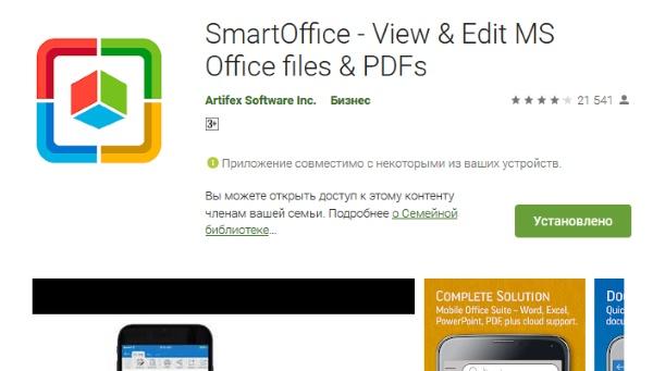 Приложение SmartOffice