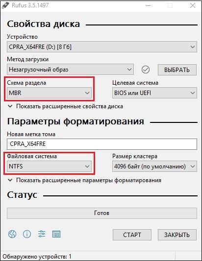 NTFS MBR
