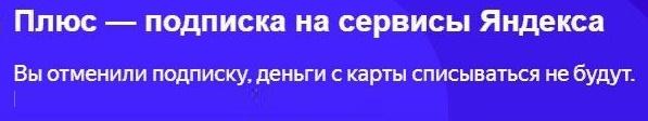 Отмена подписки КиноПоиск