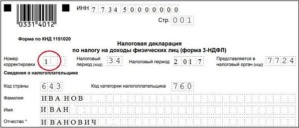 Номер 1 корректировки 3-НДФЛ