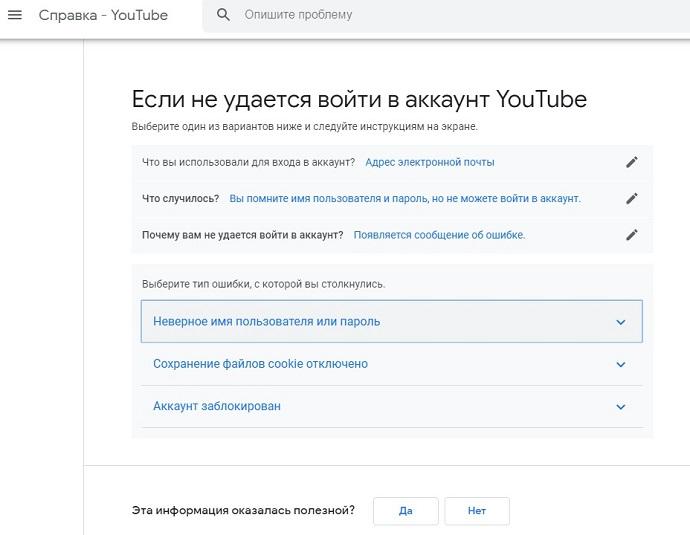 Не удается войти в YouTube-аккаунт