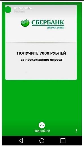 Платный опрос Сбербанка
