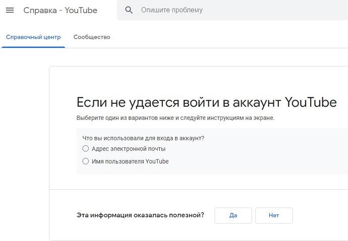 Справочный центр Google
