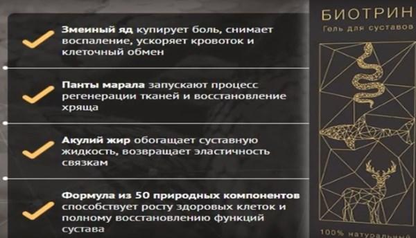 Состав Биотрин