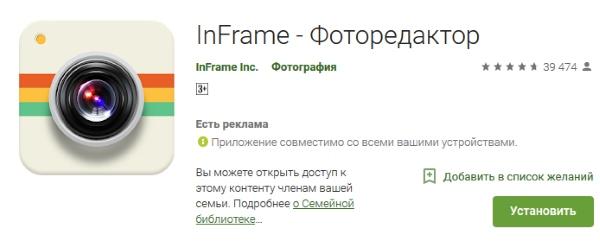 Приложение InFrame